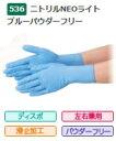 【在庫有り】 エブノ ニトリル手袋 No.536 M 青 (100枚入) ニトリルNEOライト ブルー パウダーフリー