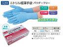 【在庫有り】 エブノ ニトリル手袋 No.520 M ブルー (100枚入) ニトリル極薄手袋 パウダーフリー 青