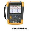 【送料無料】 フルーク (FLUKE) 2ch絶縁入力 ポータブル・オシロスコープ 190-062