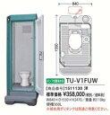 【代引不可】 ハマネツ 仮設トイレ (ポンプ式簡易水洗) TU-V1FUW (1511130) 《洋式タイプ》