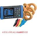 【ポイント10倍】 日置 (HIOKI) クランプオンパワーロガー PW3360-11 (高調波測定付)