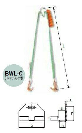 キトー カナグ付ベルトスリング 小容量タイプ250kg(つり角度60°)用 BWL-C002 (BWL形 20mm×0.4m) 《繊維スリング》