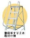 【代引不可】 ナカオ (NAKAO) 作業台 オプション 階段手すり SHA (A用/1本) 【大型】