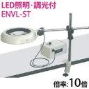 オーツカ光学 (OOTSUKA) LED照明拡大境・調光付 ENVL-ST ラウンド10倍