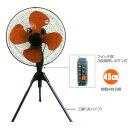 プロモート (PROMOTE) 工業用扇風機 PM450S