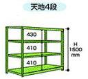 【直送品】 山金工業 ボルトレス中量ラック 300kg/段 連結 3S5491-4GR 【法人向け、個人宅配送不可】 【大型】