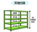 【直送品】 山金工業 ヤマテック ボルトレス中量ラック 300kg/段 単体 3S5648-5G 【法人向け、個人宅配送不可】