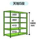 【直送品】 山金工業 ボルトレス中量ラック 300kg/段 単体 3S6448-5G 【法人向け、個人宅配送不可】 【大型】