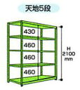 【ポイント10倍】 【代引不可】 山金工業 ヤマテック ボルトレス中量ラック 300kg/段 単体 3S7370-5W 【メーカー直送品】