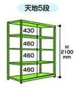 【直送品】 山金工業 ボルトレス中量ラック 300kg/段 連結 3S7562-5GR 【法人向け、個人宅配送不可】 【大型】