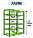 【代引不可】 山金工業 ヤマテック ボルトレス中量ラック 300kg/段 連結 3S7662-6WR 【メーカー直送品】