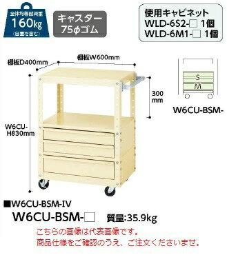 【ポイント10倍】 【】 山金工業 ヤマテック ワゴン W6CU-BSM-G 【メーカー直送品】 「快適作業空間」をお届けします!