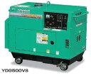 【代引不可】 ヤンマー (YANMAR) ディーゼル発電機 YDG500VS-6E 防音タイプ 【メーカー直送品】