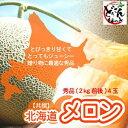 赤肉メロン 北海道 秀品 特大 2kg×4玉 送料無料 ※沖...