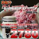 1日30個限定販売♪松阪牛トロフレークがご家庭で味わえちゃう?!【松坂牛】牛とろフレーク 200g(陶器入)