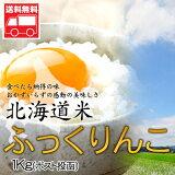 北海道米 ふっくりんこ 1Kg ポスト投函 送料無料 ポイント消化 ゴルフコンペ 景品 父の日 人気 プレゼント