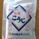 米麹 乾燥こうじ 麹 甘酒 米こうじ 200g×5袋 ポスト投函 メール便 送料無料 国産米使用
