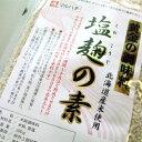 塩麹の素 300g ポスト投函 メール便 送料無料...