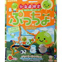 UHA味覚糖 ぷっちょ 夕張メロン味 10粒5本入×2 北海道限定 送料無料 メール便 ポスト投函