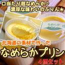 北海道の新鮮素材を活かしたとろける味わいのぷりん♪なめらかプリン4個セット【楽ギフ_のし】