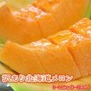 訳あり 北海道 赤肉メロン 3kg-3.5kg 1-3玉 送料無料 ※沖縄は送料別途加算
