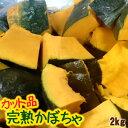 北海道産 完熟 冷凍かぼちゃ カット品(生冷凍)2Kg