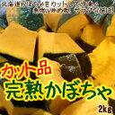 北海道産 完熟 冷凍かぼちゃ カット品(生冷凍)2Kg ポイント消化 ゴルフコンペ 景品  ホワイトデー 卒業式 卒園式