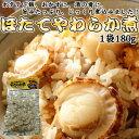 ほたて やわらか煮 180g 北海道 ポスト投函 メール便 送料無料