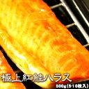 極上 紅鮭ハラス 500g 約5-10枚入 甘塩 送料無料 ※沖縄は送料別途加算