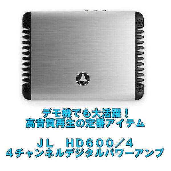 【人気商品、これぞ高級機】【圧倒的高音質】JL AUDIOHD600/44チャンネル高音質…...:downlow:10001365