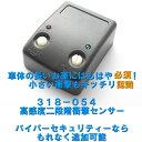 【ハイエースなどに】セキュリティーオプション318-054高感度・高精度2段階衝撃センサー(独立調整式)