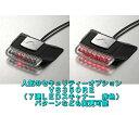 【人気商品】セキュリティーオプションVARADVS350RE7連LEDスキャナーダミーでも使用可能