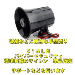 VIPERバイパー付属サイレン単品売り514L交換パーツとしても利用可能