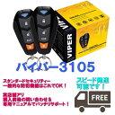 【おすすめ商品】VIPER バイパー3105スタンダードカーセキュリティー