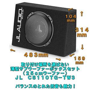 【薄型BOXが便利&リーズナブル】JL AudioCS110TG-TW3