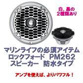 【人気の黒もございます】【マリン用スピーカー人気NO.1】マリン用スピーカーロックフォード PM262白または黒