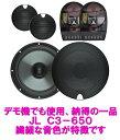 【女性ヴォーカルなどが特徴的】【人気の高音質】JL AUDIO C3-65016.5cm 2ウェイセパレートスピーカー
