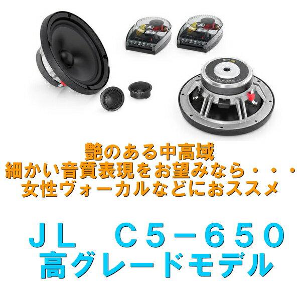 【絶妙な高音質】JL AUDIO C5-65016.5cm 2ウェイセパレートスピーカー
