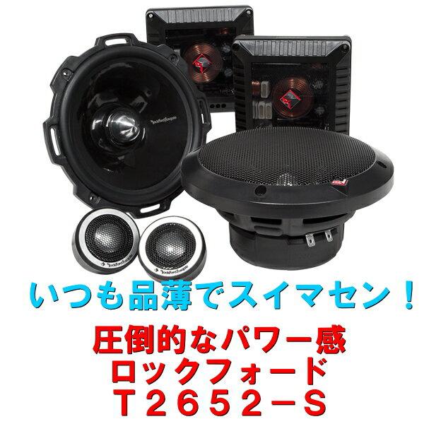 【超人気商品】【圧倒的パワー感】rockfordロックフォードT2652-Sセパレートスピーカー