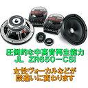 【10月27日入荷の予約特価品】【圧倒的な中高音再生】JL AUDIO ZR-650CSi16.5cm 2ウェイセパレートスピーカー