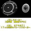 【正規輸入品】【現行ハイエンドモデル】【セパレート16cmスピーカー】【JBL 670Gti】
