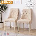 【2脚セット】チェア 椅子 おしゃれ ダイニングチェア チェアー 木製 ヨーロピアン フレンチ 母の日