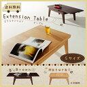 【送料無料】ポイントアップ対象 エクステンションテーブル Sサイズセンターテーブル リビングテーブル 伸張テーブル伸縮可能 収納 便利 天然木 木製テーブルインテリア おしゃれ