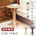テーブル 机 サイドテーブル 丸型テーブル 木製 全2色 ナチュラル/ブラウン 新生活