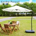 ガーデンパラソル 自立式大型パラソル サンシェード ビーチパラソル アウトドア 日除け ガーデン ベランダ パラソルベース