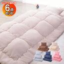 布団 布団セット 6点 シングル 寝具 和タイプ 介護用ベッド 病院ベッド 抗菌防臭 防カ
