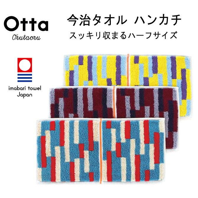 今治 タオル ハンカチ ハーフ 2つ折り Otta オッタ グラフ 日本製