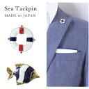ショッピングうきわ タックピン ラペルピン ヨット 浮き輪 熱帯魚 夏 メンズ レディース 日本製 メール便 送料無料