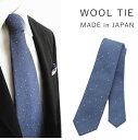 おしゃれで暖かい ウール ネクタイ ドット 日本製 京都 西...