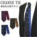 ネクタイ 花柄 チェンジ シルク 日本製 3サイズ 送料無料